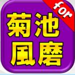 iPhone版:クイズfor 菊池風磨ーSexyZone